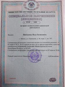 Лицензия на осуществление адвокатской деятельности